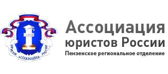 Пензенское региональное отделение Ассоциации юристов России logo